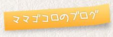 ケーキファクトリー「ママゴコロ」のブログ
